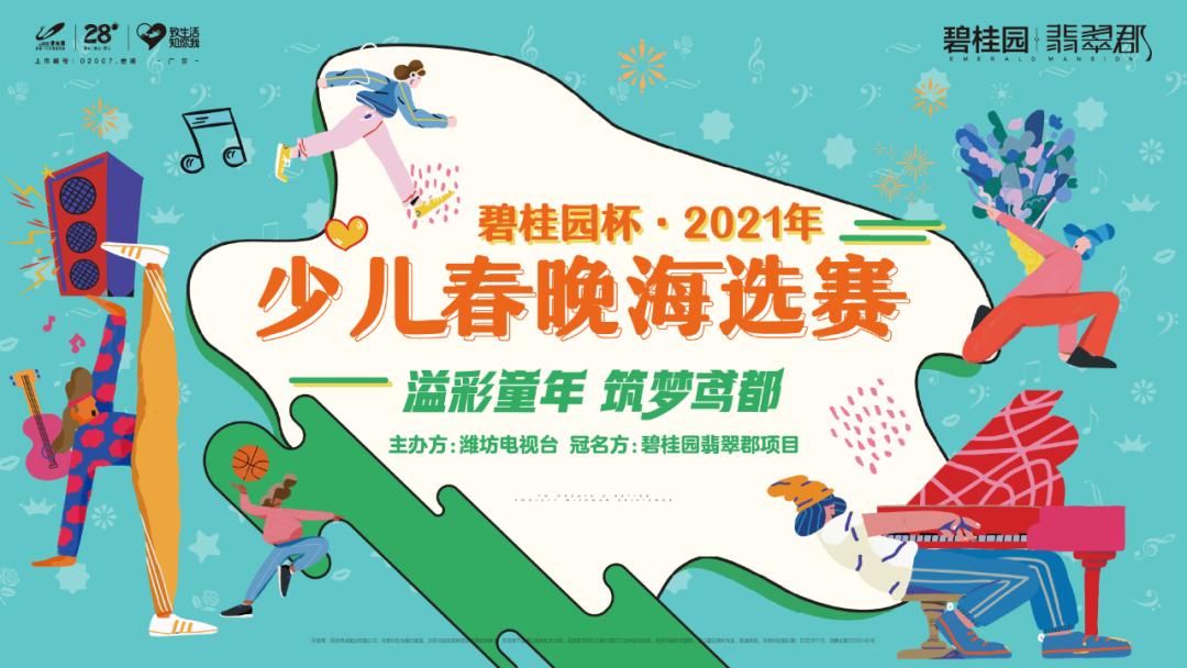 @潍坊人:2021年碧桂园杯潍坊少儿春晚报名通道已开启!
