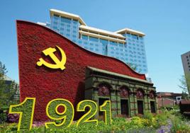 喜迎建党百年 主题花坛亮相长安街