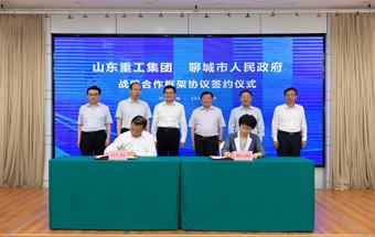 山东重工集团与聊城市人民政府签署战略合作协议