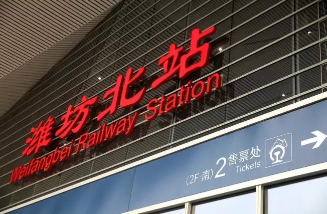 【潍坊记忆】高铁潍坊北站正式启用 与济南、青岛形成半小时生活圈